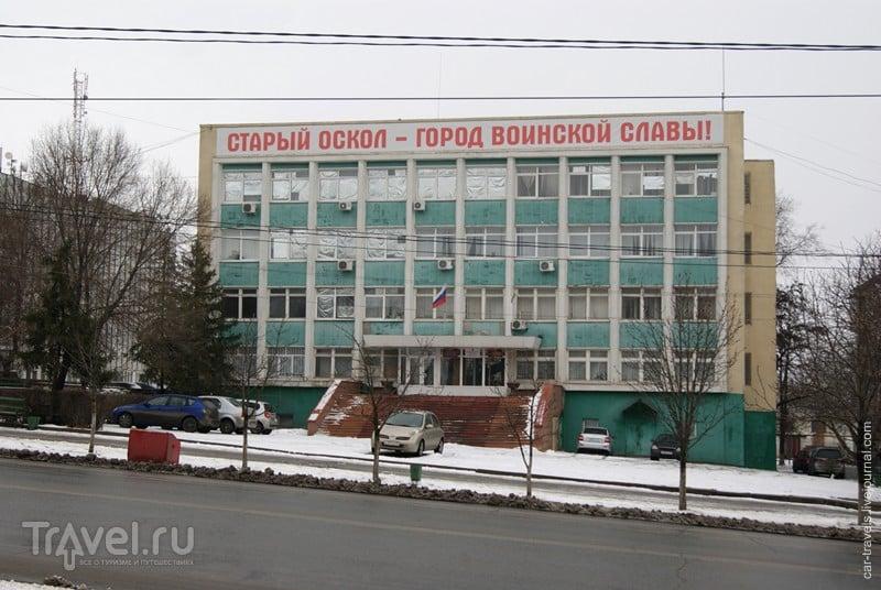 Старый Оскол / Россия