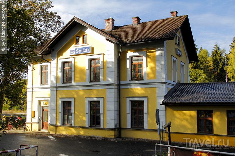 Посёлок Шпичак, Шумава / Чехия