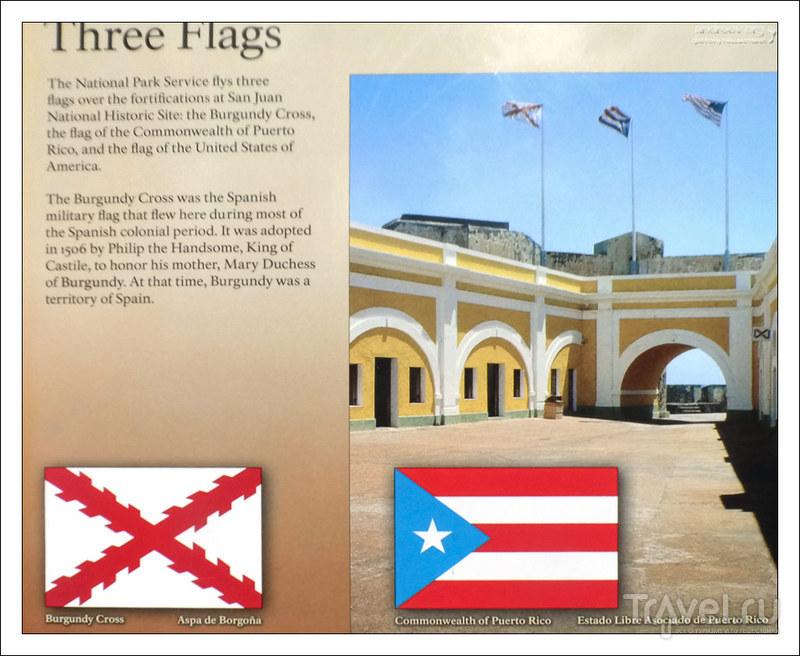 Пуэрто-Рико: Эль-Морро на защите острова / Пуэрто-Рико
