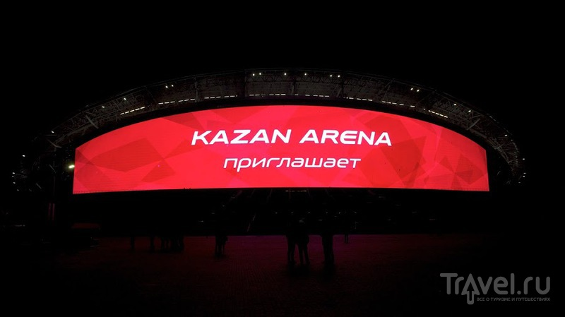 Поездка на футбол в Казань / Россия
