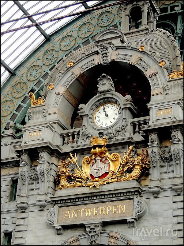 Антверпен. Центральный вокзал / Фото из Бельгии
