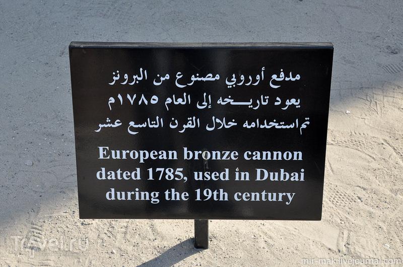 Музей Дубая / Фото из ОАЭ