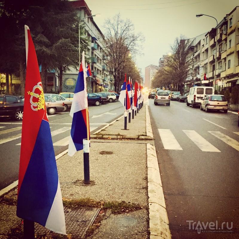 Косовская Митровица или Как меряются флагами / Сербия