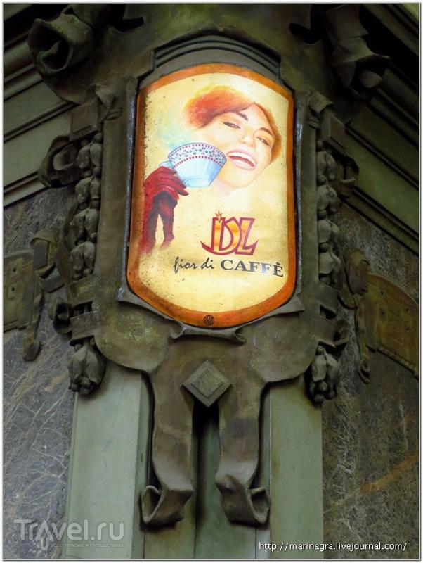 Исторические кафе Турина / Италия