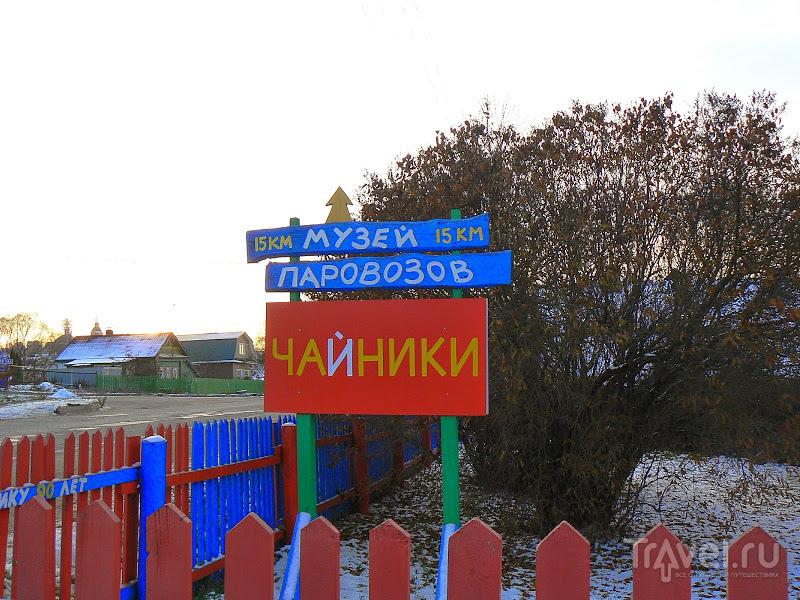 Ярославская обл. Переславль-Залесский. Музей чайников / Россия