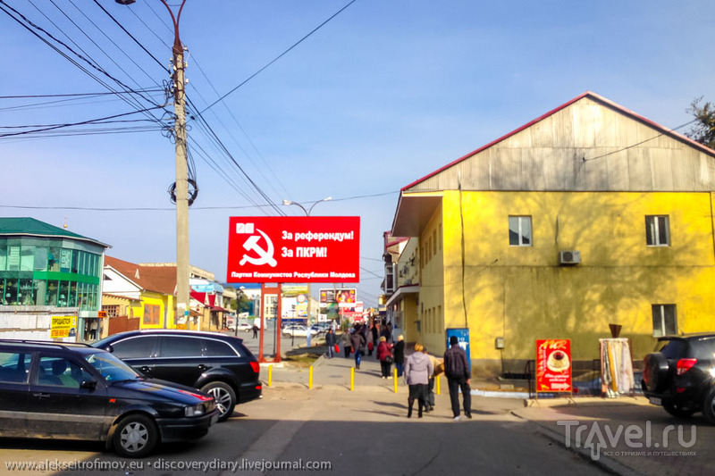 Комрат, столица Гагаузии / Молдавия