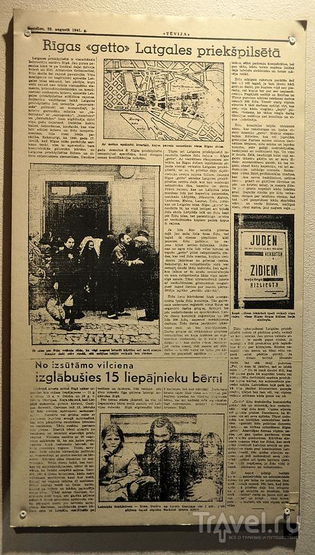 Музей оккупации Латвии / Латвия
