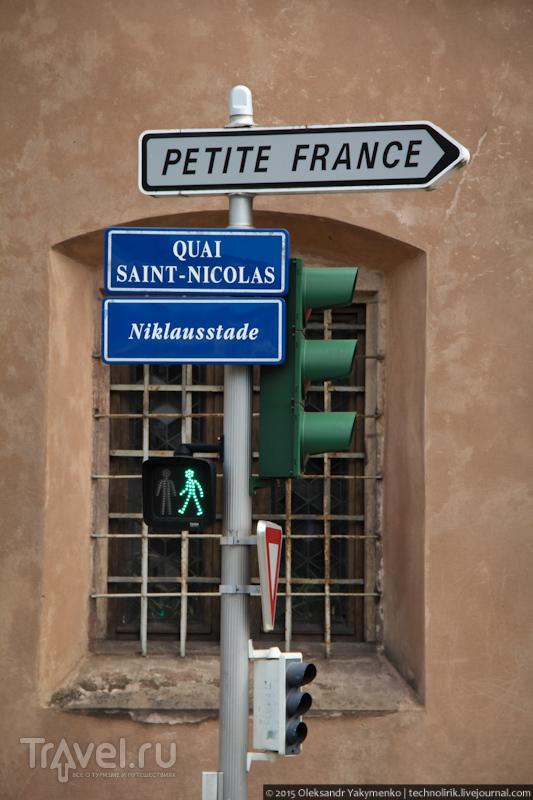 La Petite France / Фото из Франции