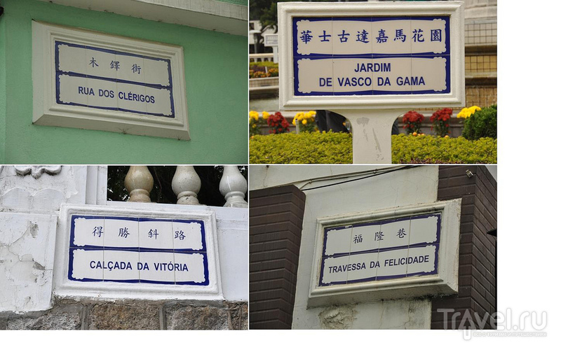 Маленькая португальская провинция на китайской земле / Макао (Аомынь)