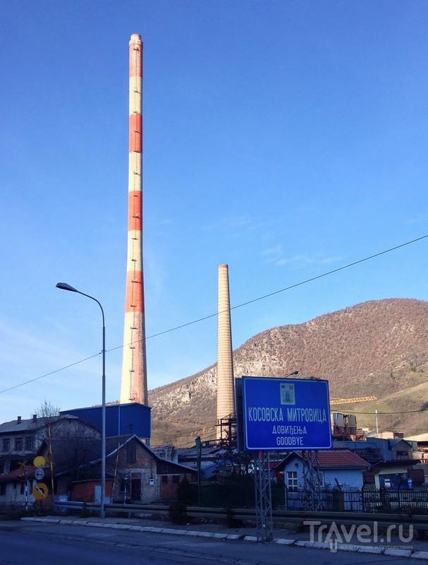 Косовска Митровица... ибо отсюда нет пути назад