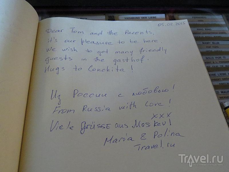 Запись в книге пожеланий для Кончиты Вурст от Travel.ru