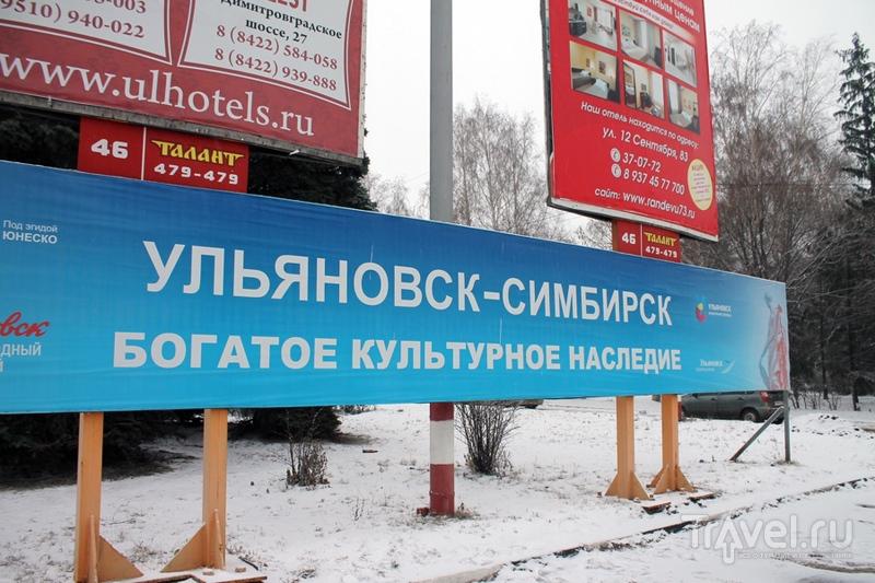 Ульяновск - город сами знаете кого / Россия