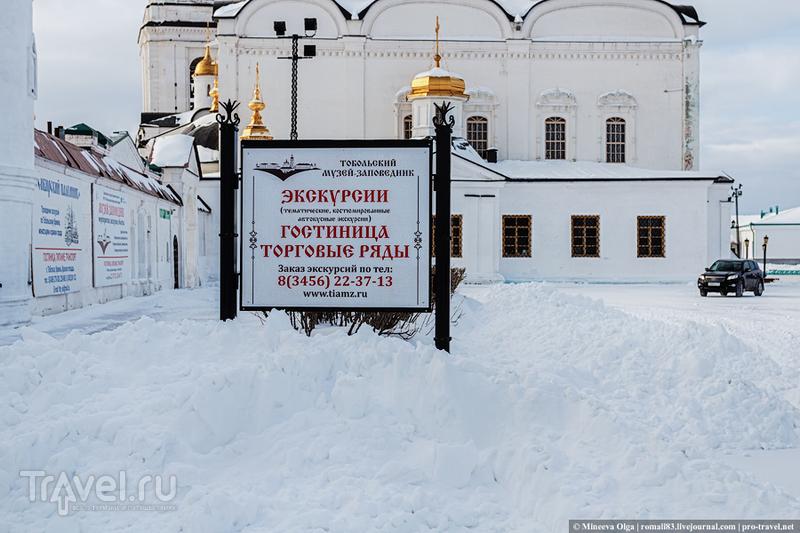 Тобольский кремль / Фото из России