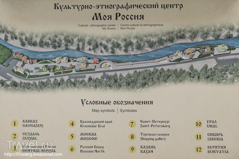 """Культурно-этнографический  центр """"Моя Россия"""""""