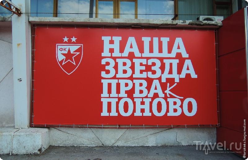 Сви на Маракану! / Сербия