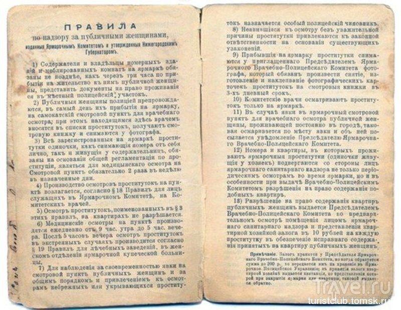 """Томск. Улицы """"красных фонарей"""" / Россия"""