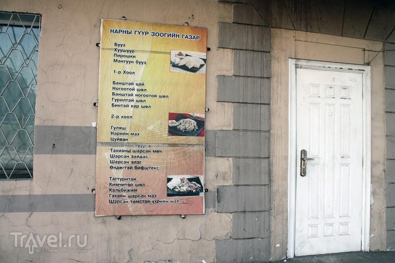 Монголия: Улан-Батор. Урок монгольского / Монголия