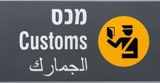 Знак зоны таможенного контроля в аэропорту Тель-Авива