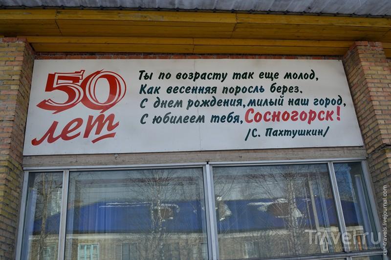 Путешествие по республике Коми. Сосногорск и Ярега / Россия