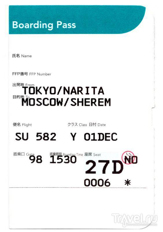 Купить водительскую справку без прохождения врачей в Москве Аэропорт