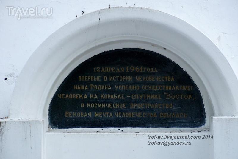 Космическая тема на памятниках Калуги / Фото из России