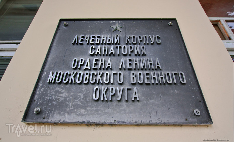 Абхазия, 2013. Прогулка до санаториев РВСН и МВО / Фото из Абхазии