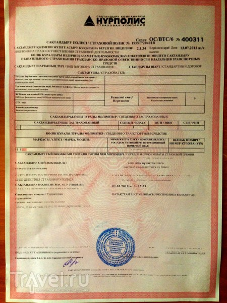Поездка в Казахстан на автомобиле / Казахстан