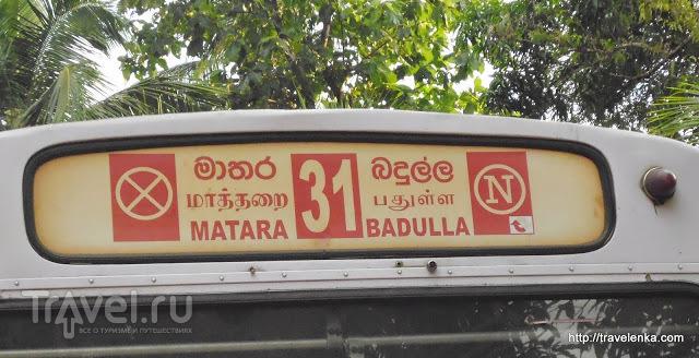 Шри-Ланка   Советы туристам