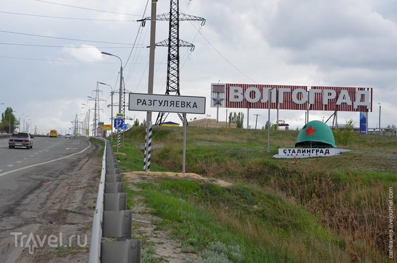 Степь да степь кругом. Волгоград / Россия