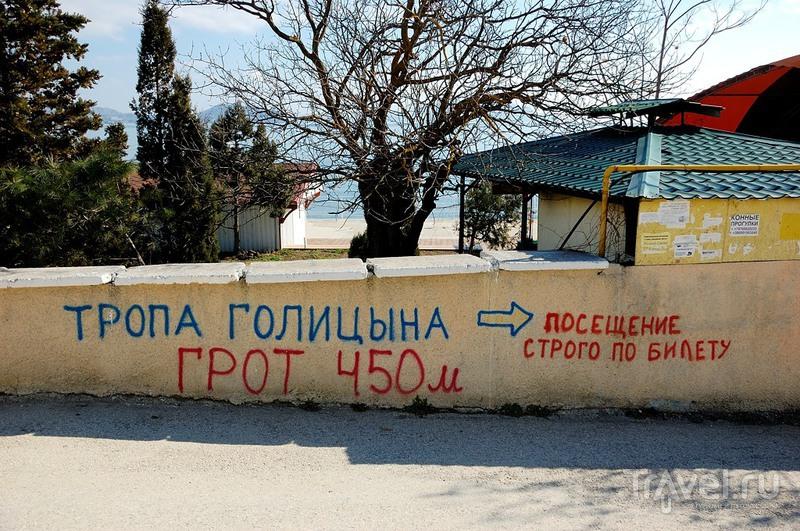 По тропе Голицына на мыс Капчик / Фото из России