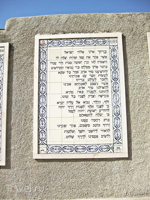 Иерусалим. Эйн Керем / Израиль