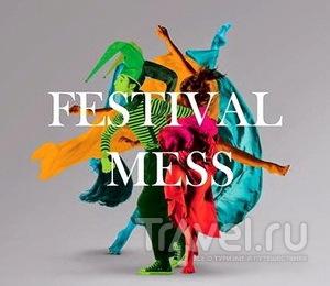 Афиша Международного театрального фестиваля