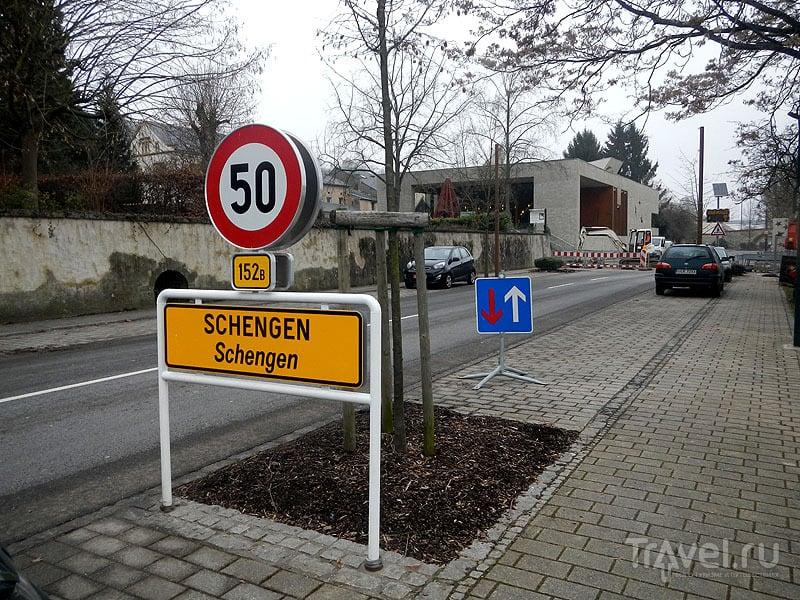 Въезд в город Шенген в Люксембурге