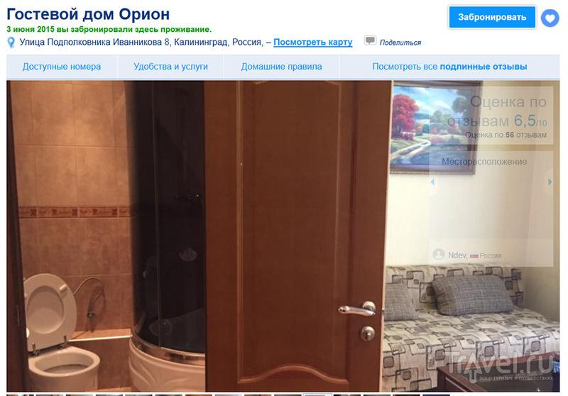 Отель в Калининграде, в котором мы больше не будем останавливаться / Россия