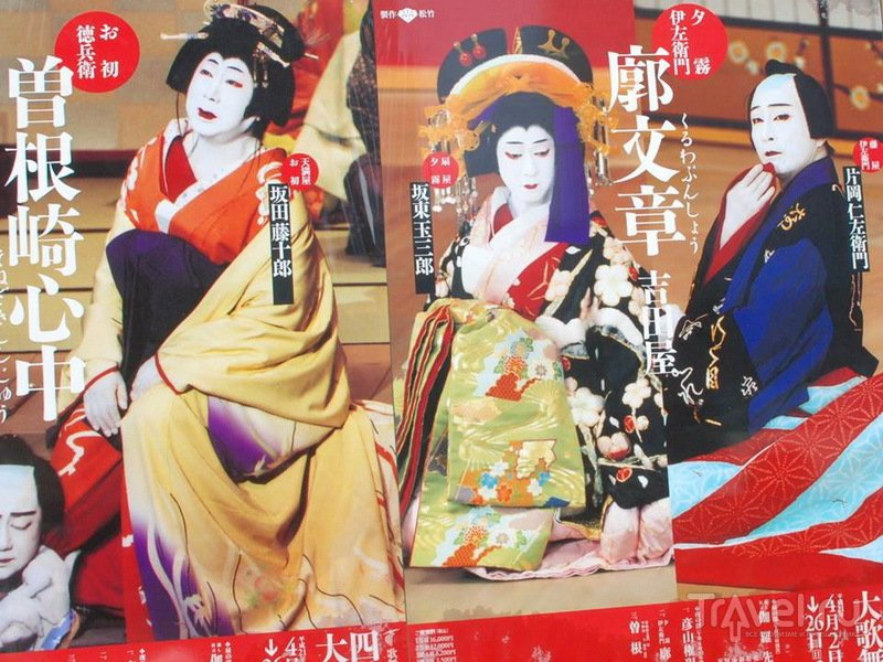 "Оннагата - актёр-мужчина, принимающий ""форму женщины"""