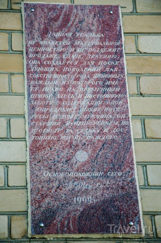 Табличка с правилами семьи Шейкиных, установленная на усадебном доме