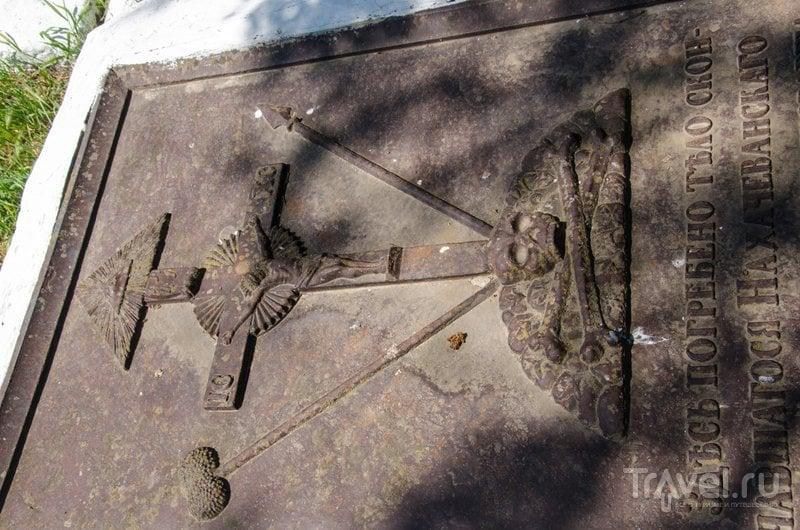 Одна из могил масонского кладбища у казачьей церкви
