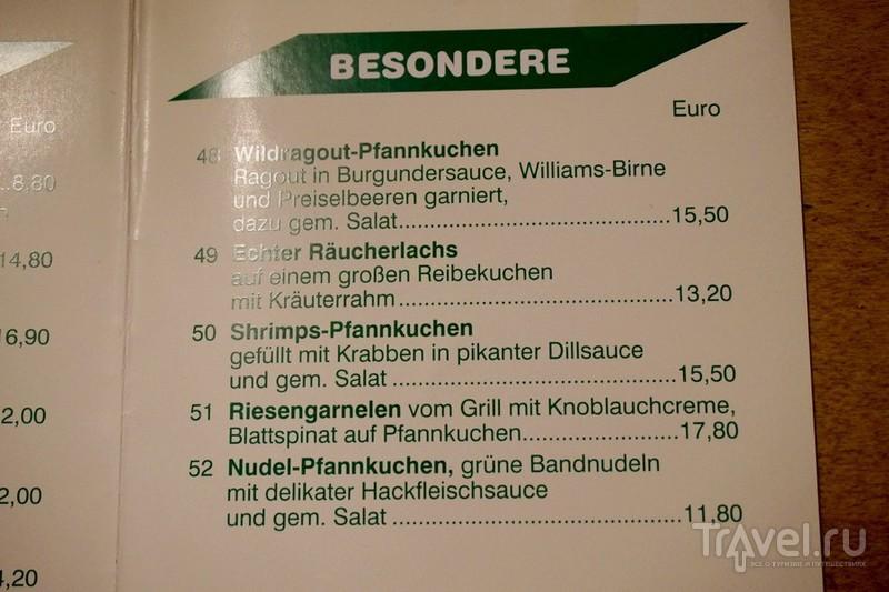 """Отобедать в """"Блинной"""" после прогулки. По-немецки"""