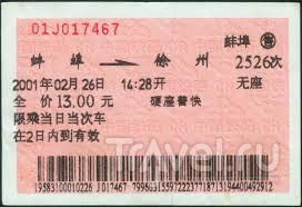 Поезд Харбин - Далянь, или как всю ночь ехать стоя / Китай