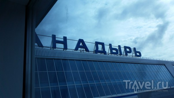 Чукотка-2015. Анадырь / Россия