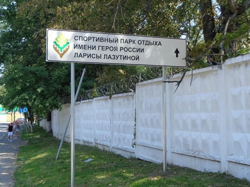Спортивный парк отдыха Одинцово / Россия