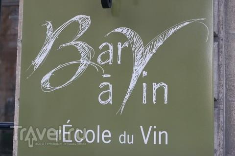 Составьте свое Бордо / Франция
