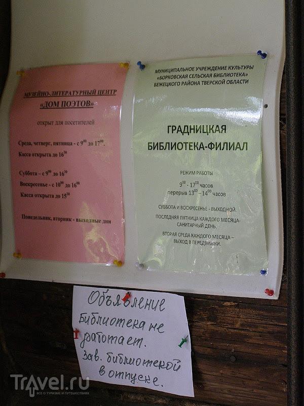Тверская область. Дом поэтов в Градницах / Россия