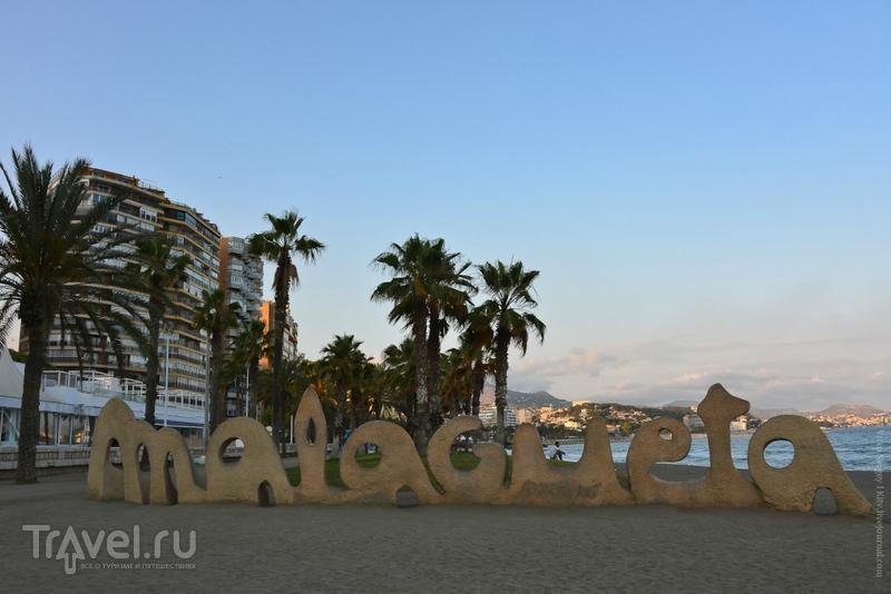 Просто Малага / Фото из Испании