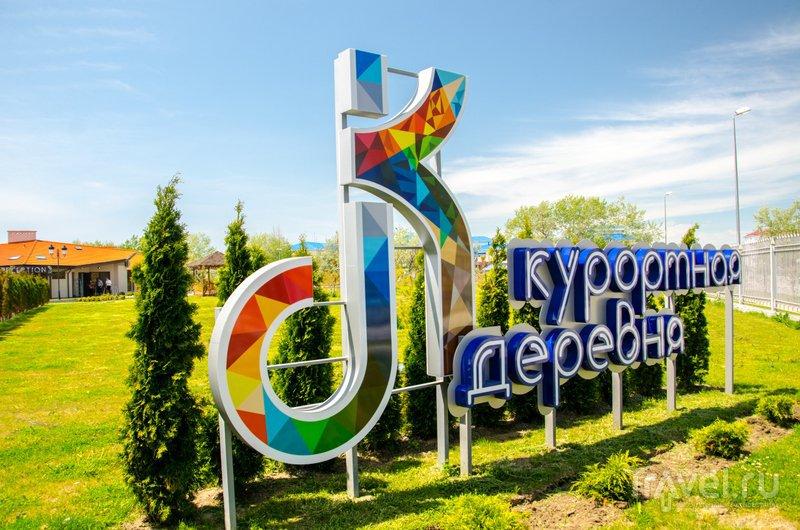 Курортная деревня появилась на карте Витязево в 2015 году