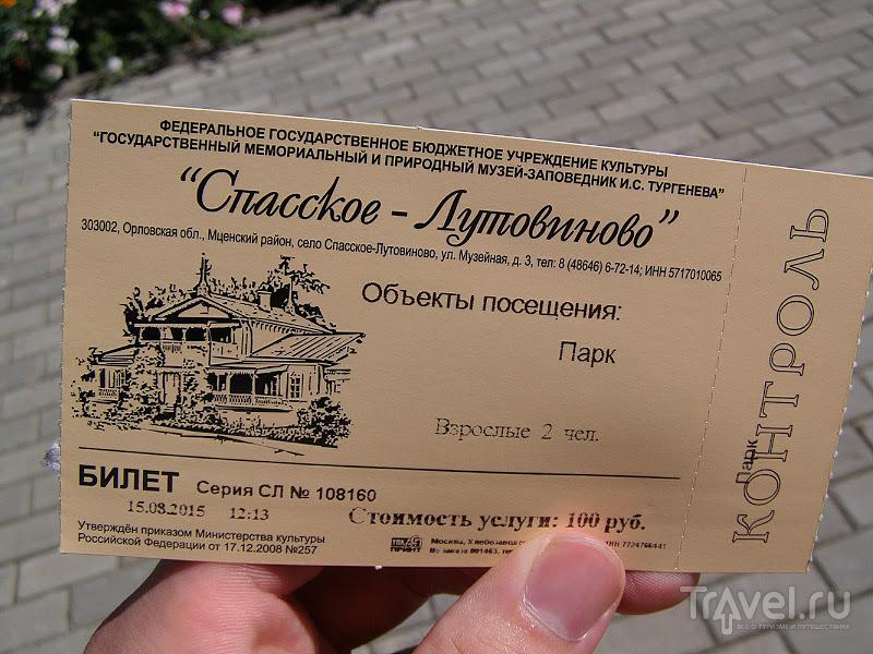 Спасское-Лутовиново / Россия