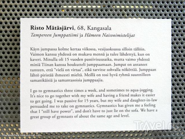 Финские пенсионеры настолько гламурны, что даже рыбы вокруг начинают петь: фотовыставка в Хельсинки / Финляндия