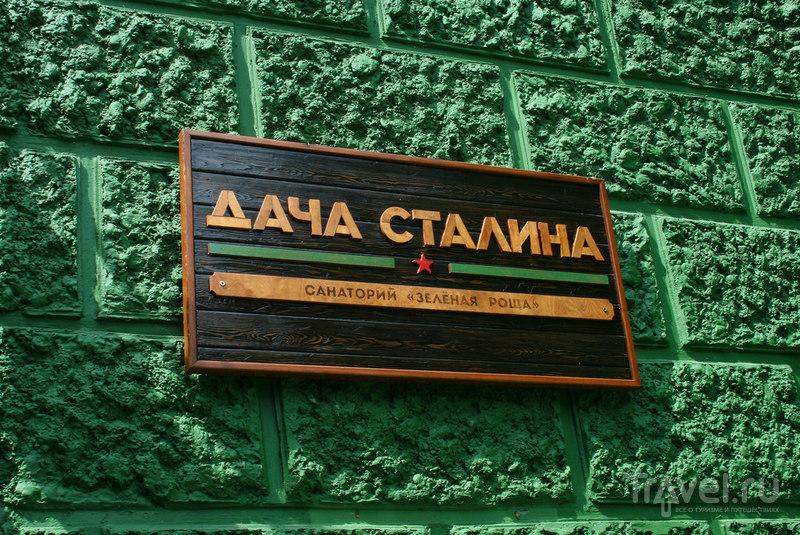Мацеста (Сочи) / Россия