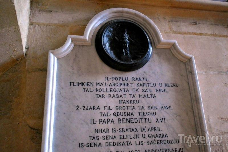 Рабат. Мальта - Катакомбы / Мальта