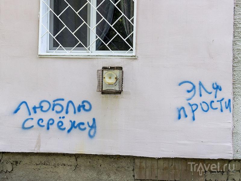Крым 2015. Армянск / Россия
